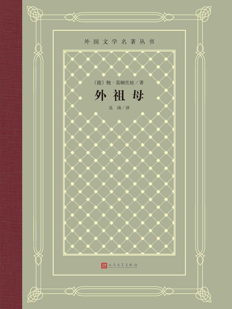 外祖母(外国文学名著丛书)