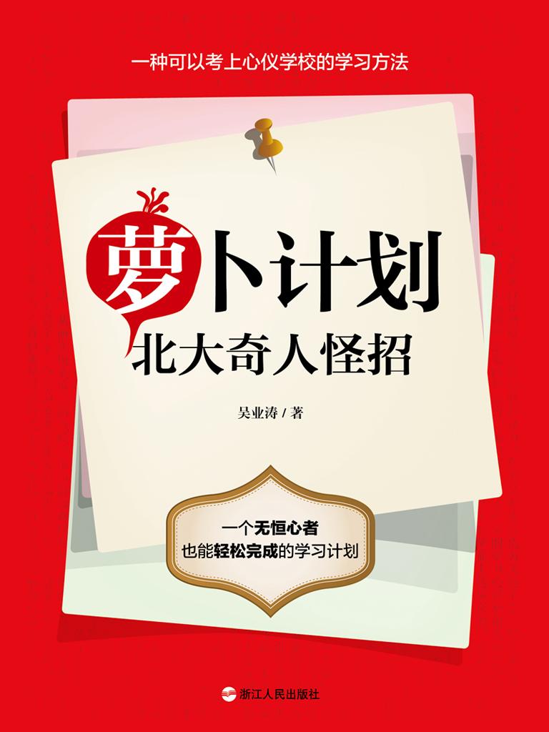 萝卜计划:北大奇人怪招(2021新版)