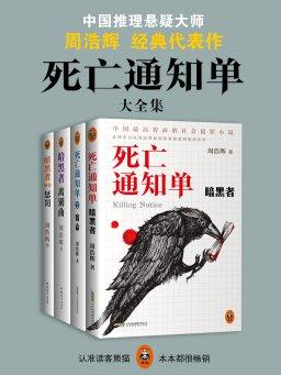 死亡通知单大全集(共四册)