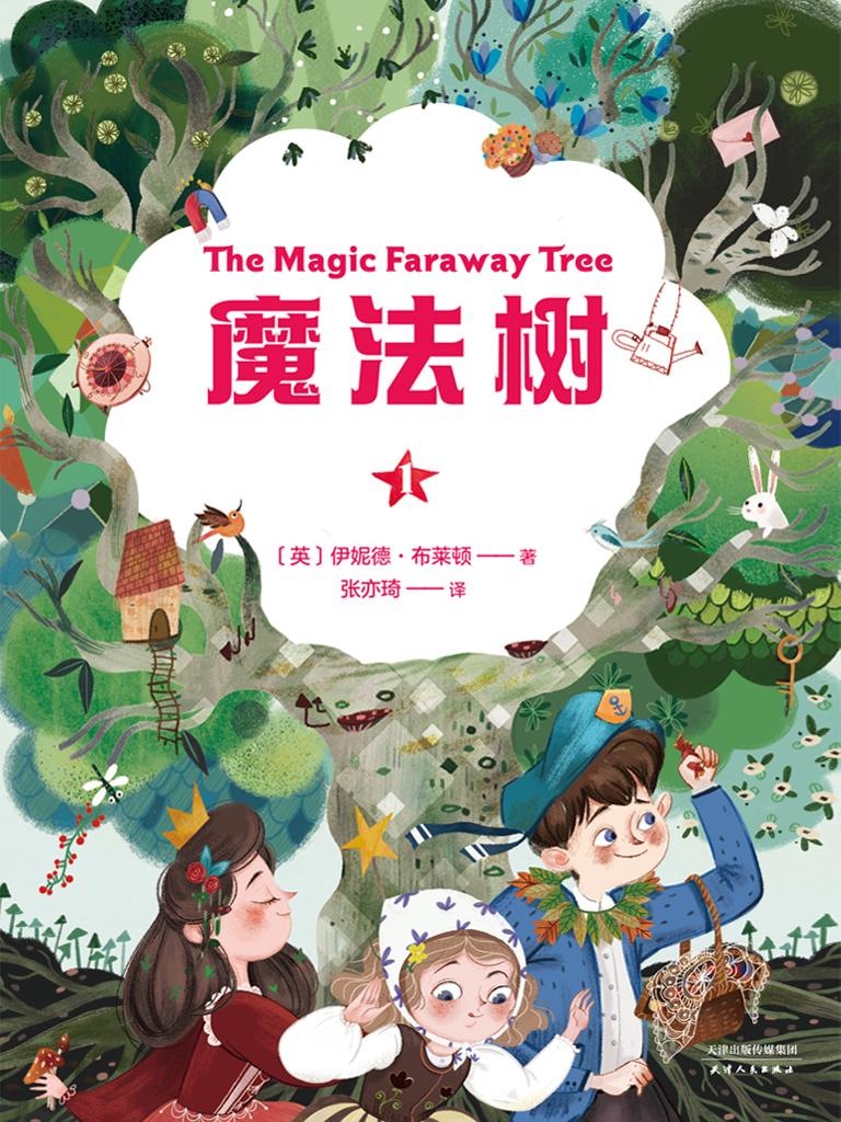 魔法树 1(果麦经典)