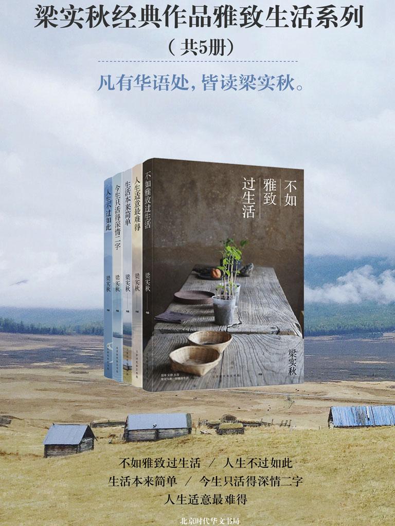 梁实秋经典作品雅致生活系列(共五册)