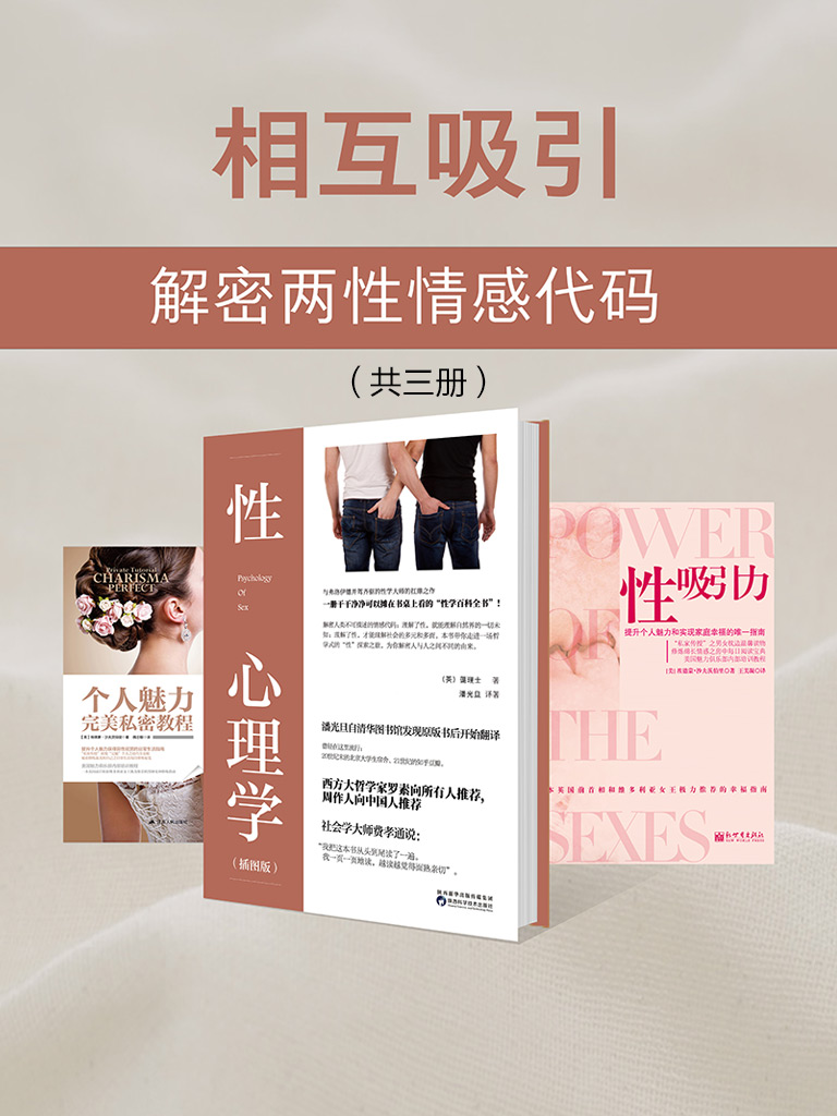 相互吸引:解密两性情感代码(共三册)