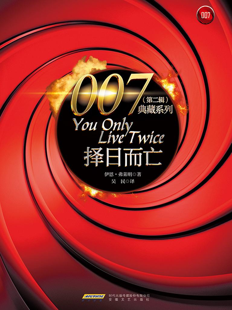 择日而亡(007典藏 第二辑)