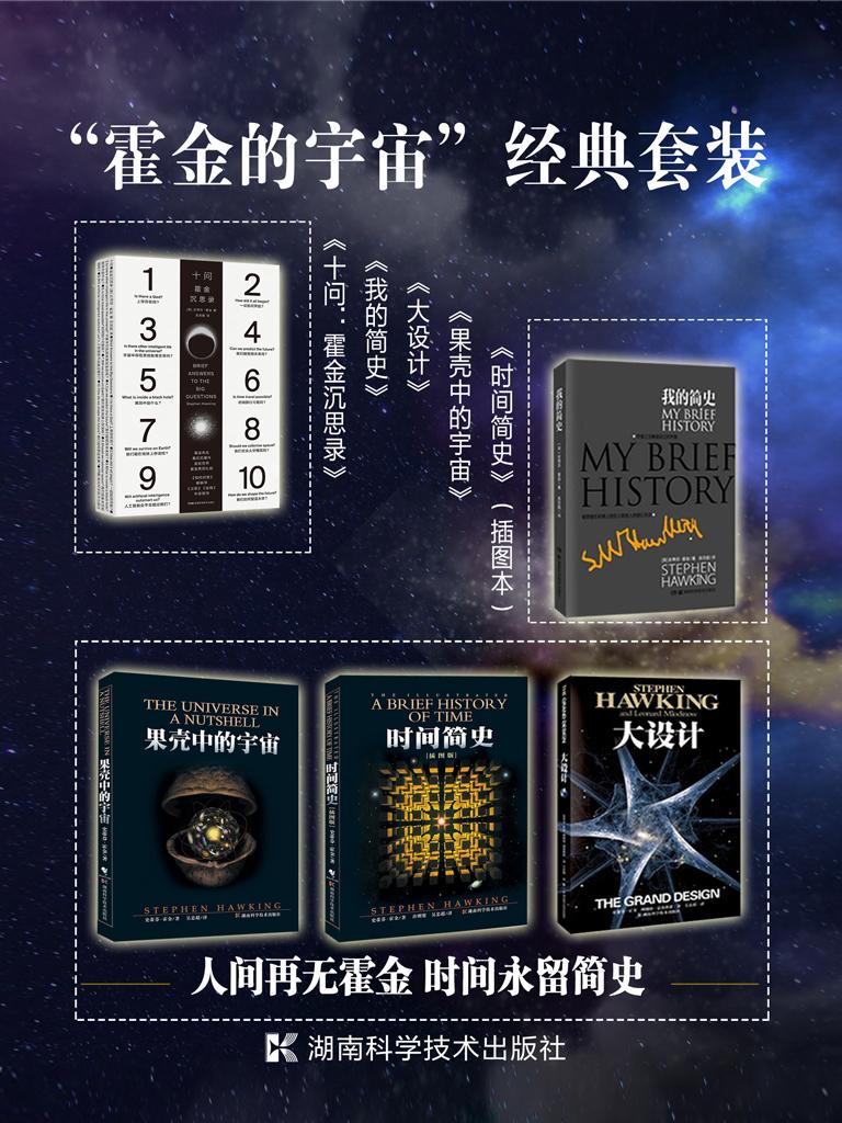 『霍金的宇宙』经典套装(共五册)