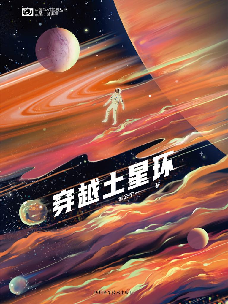 穿越土星环