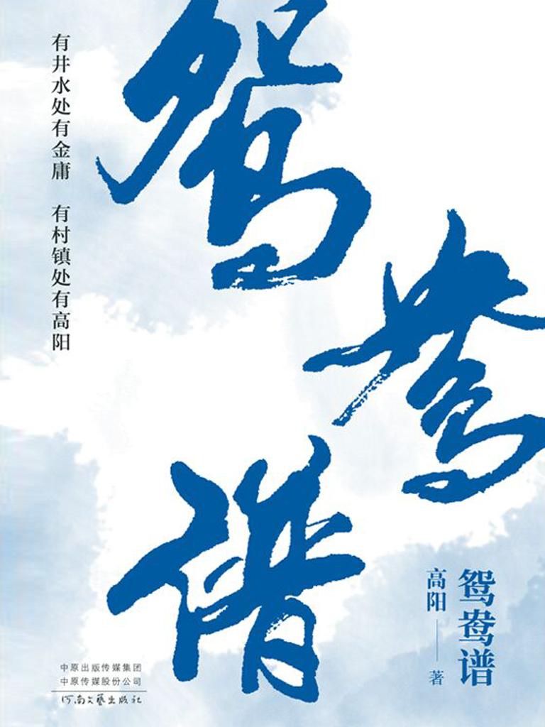 鸳鸯谱(高阳古今小说集)