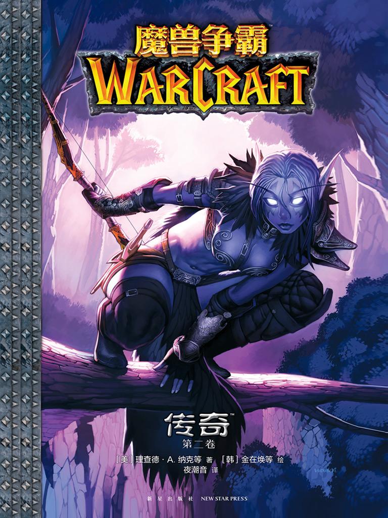 魔兽争霸:传奇(第二卷)