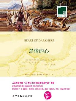 黑暗的心(壹力文库132 双语版)