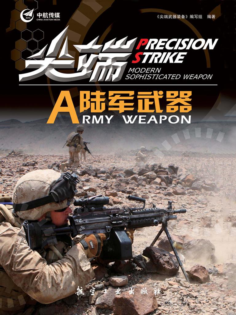 尖端陆军武器