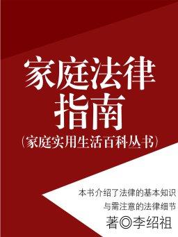 家庭法律指南(家庭实用生活百科丛书)