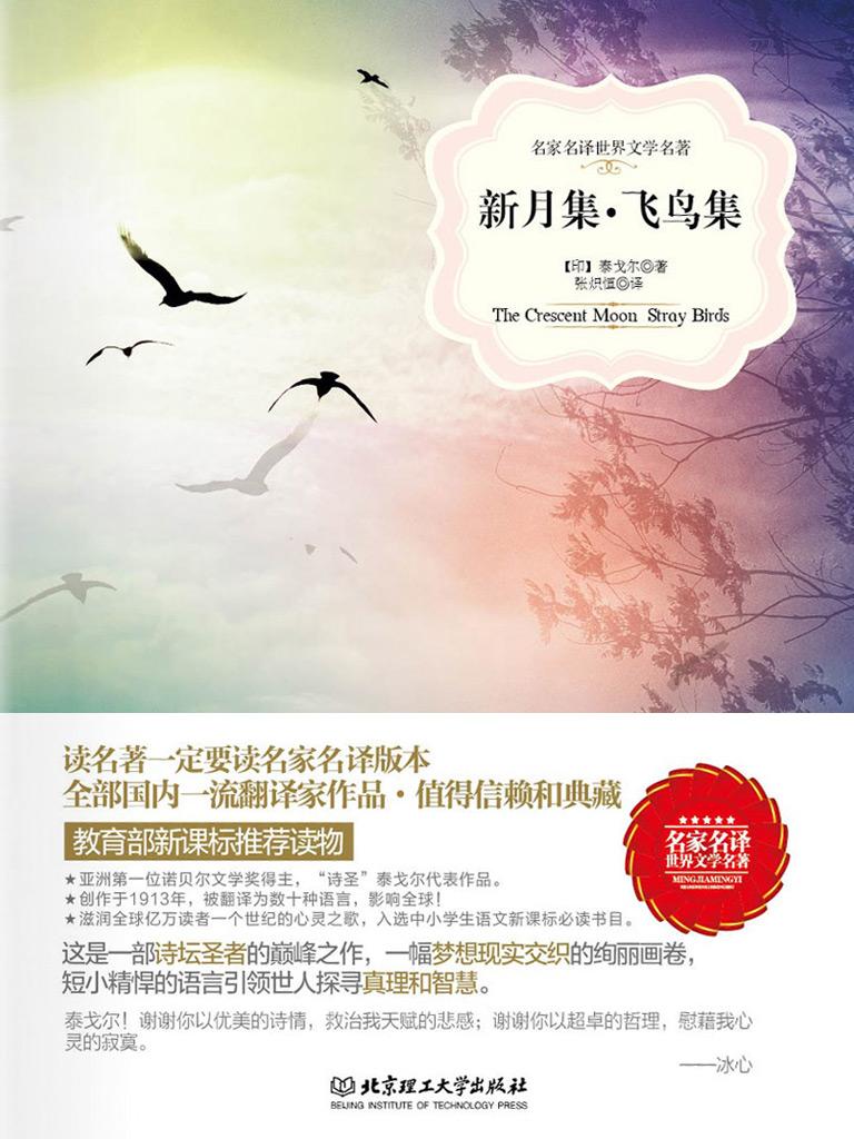 新月集·飞鸟集(张炽恒译)