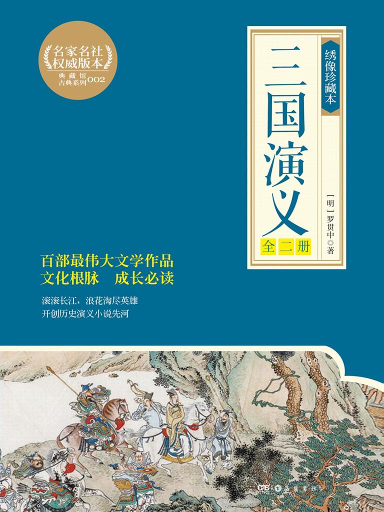 三国演义(绣像珍藏本 全二册)