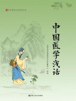 中国医学浅话(中华传统文化普及丛书)