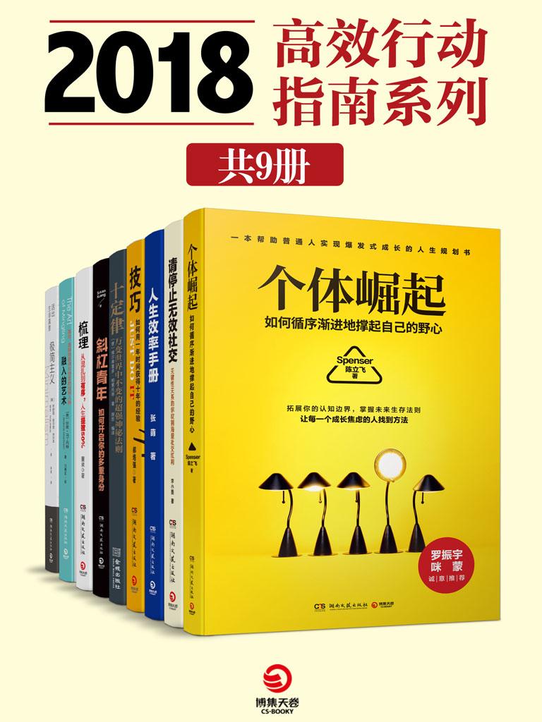 2018高效行动指南系列(共九册)