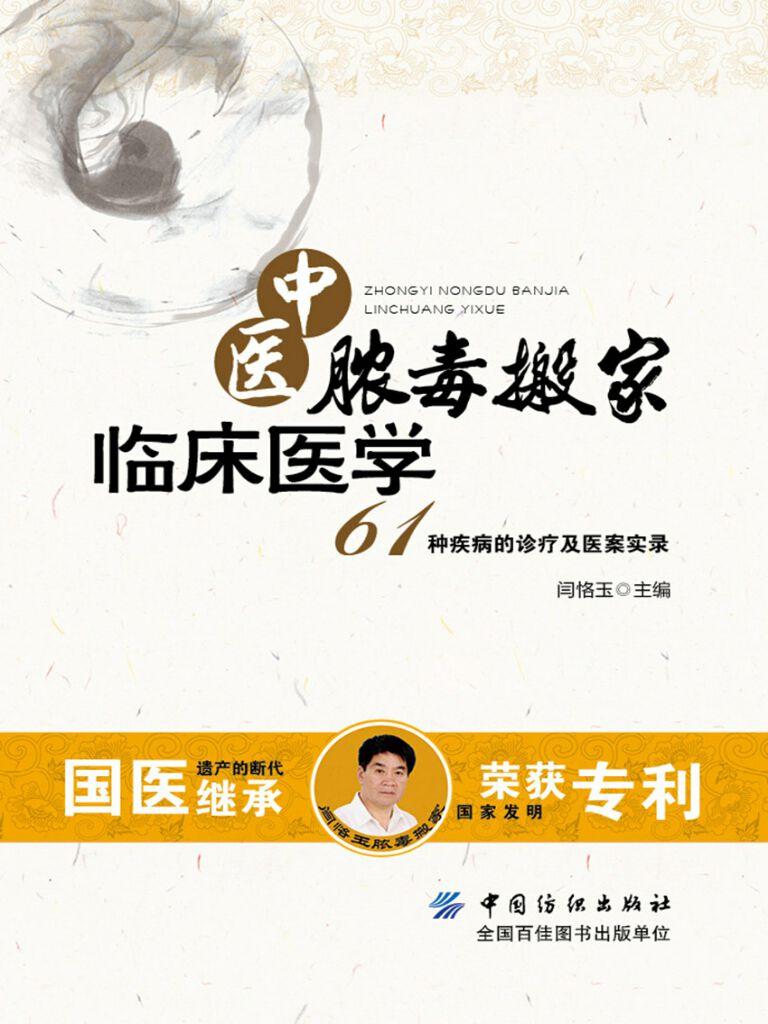 中医脓毒搬家临床医学:61种疾病的诊疗及医案实录