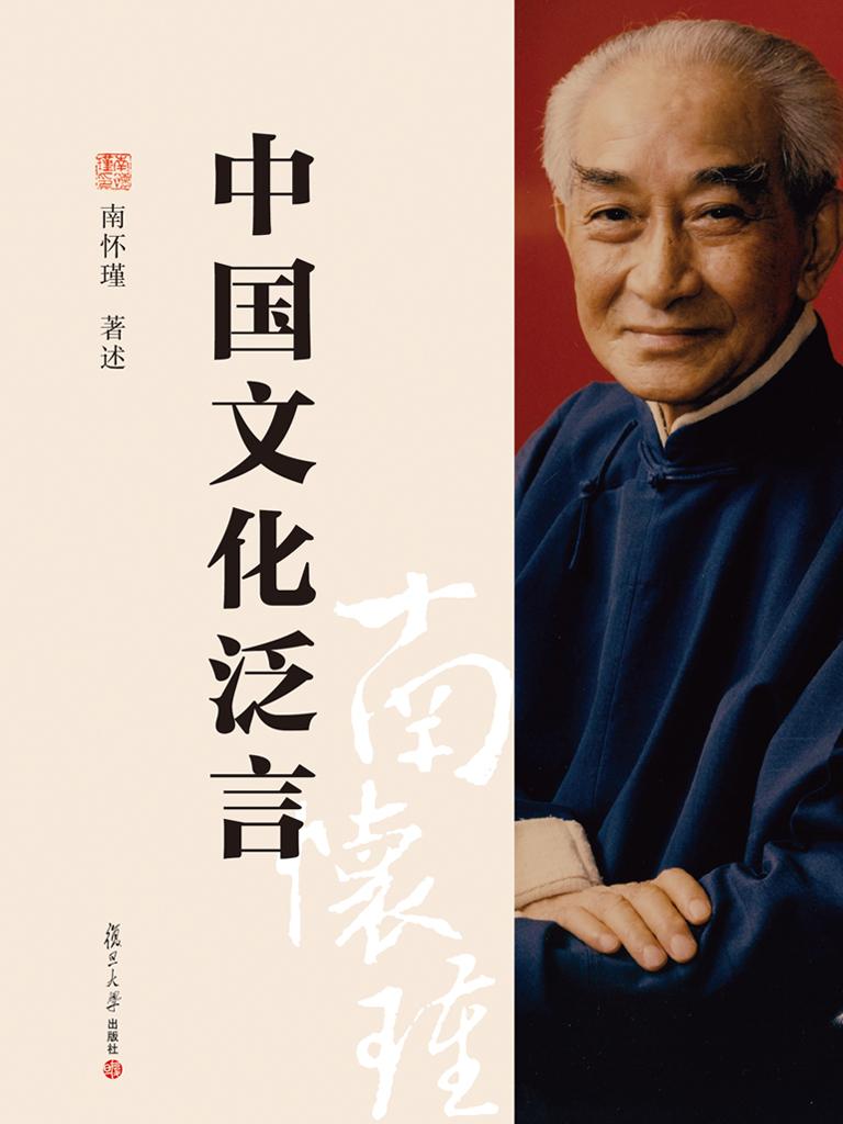 中国文化泛言(南怀瑾作品)
