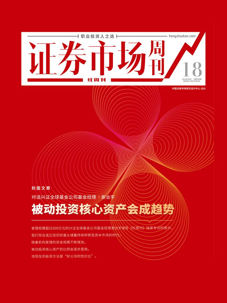 被动投资核心资产会成趋势(证券市场红周刊2021年18期)