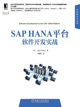 SAP HANA平台软件开发实战