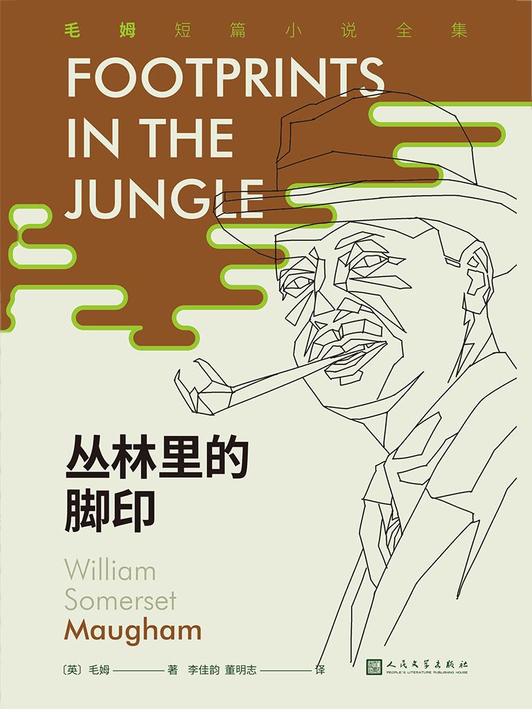 叢林里的腳印(毛姆短篇小說全集 4)