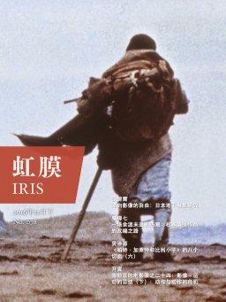 虹膜2016年11月下(No.078)·日本电影