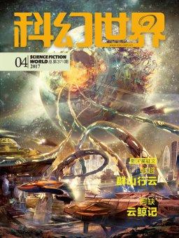 科幻世界·2017年第4期