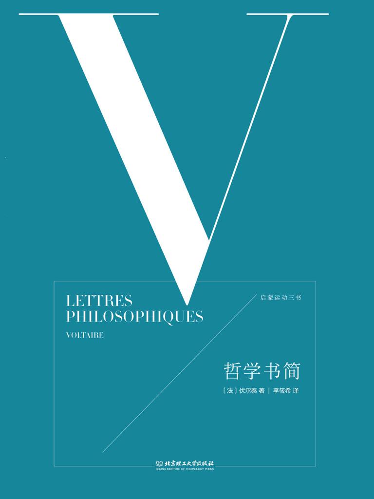 启蒙运动三书:哲学书简