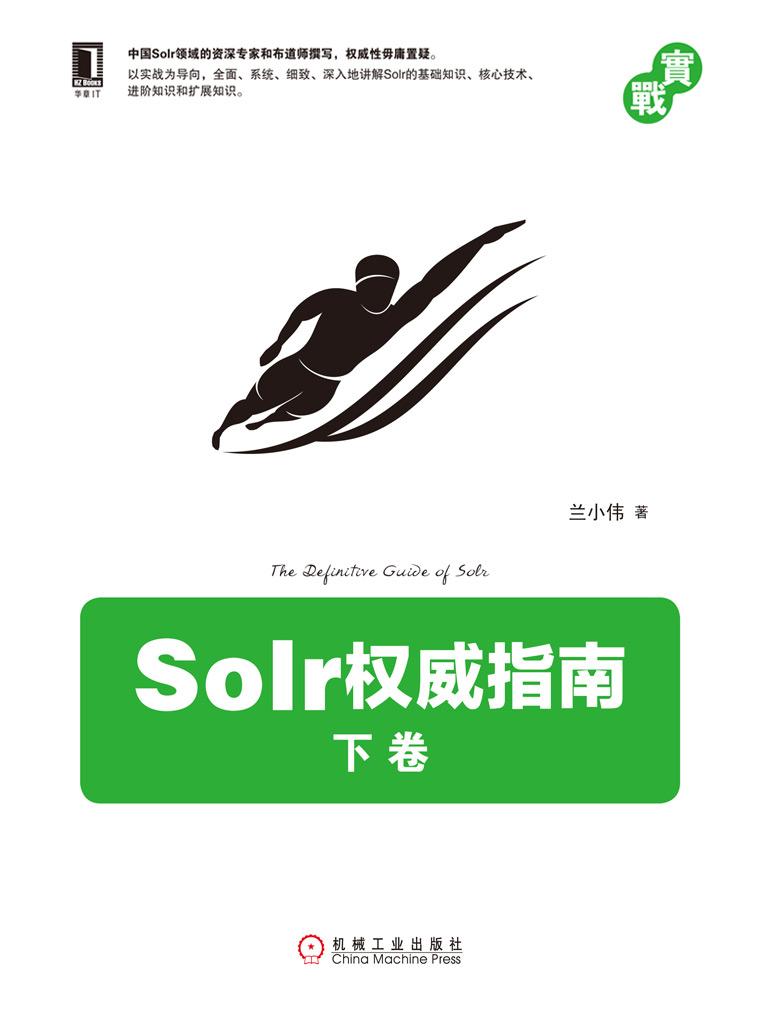 Solr权威指南(下卷)