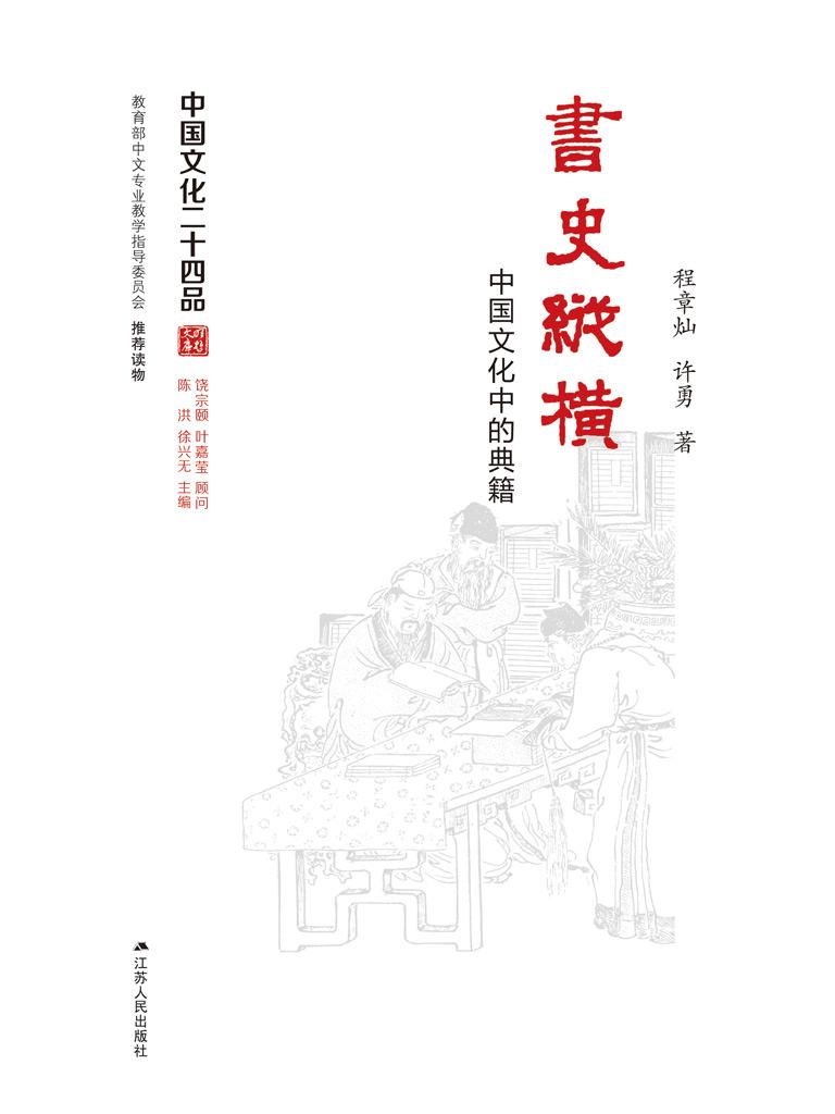 书史纵横:经典与文化传统的形成