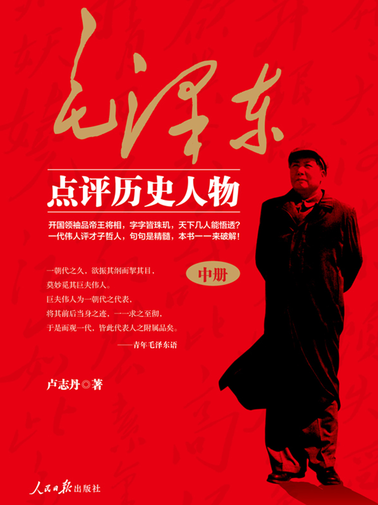 毛泽东点评历史人物(中)