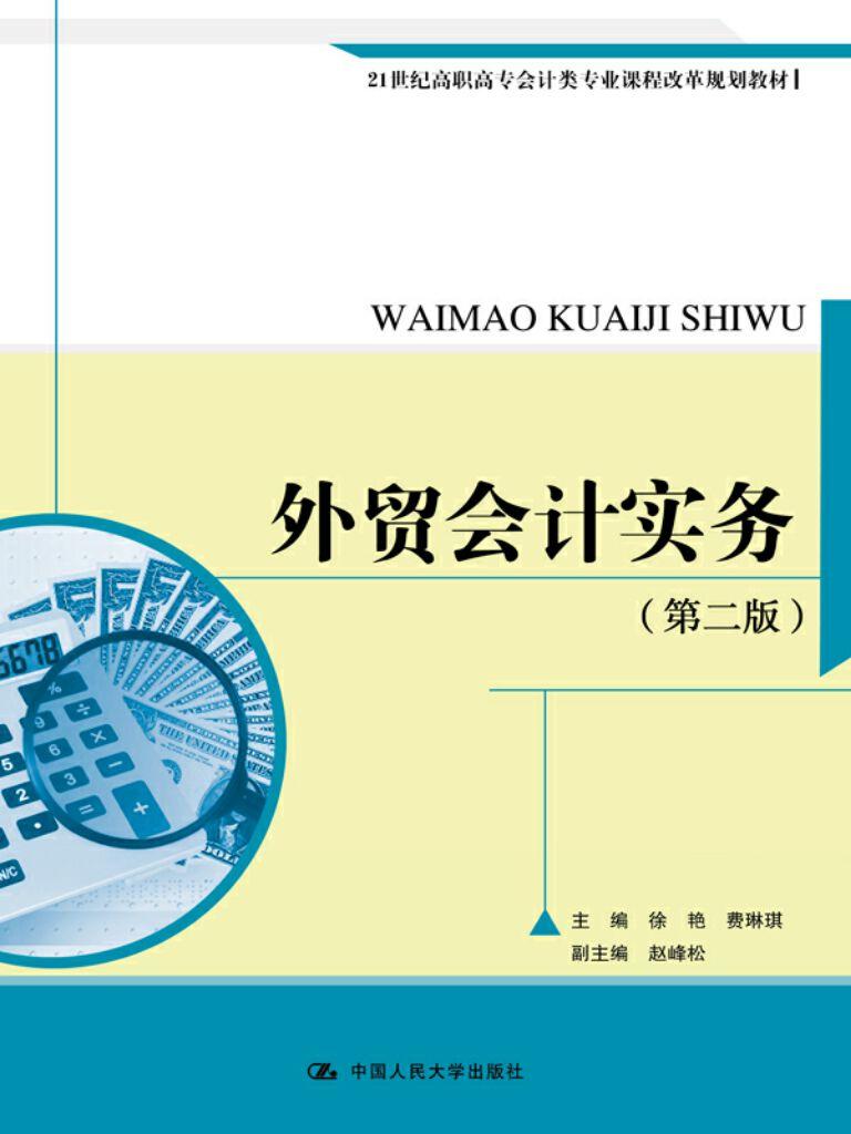 外贸会计实务(第二版)(21世纪高职高专会计类专业课程改革规划教材)