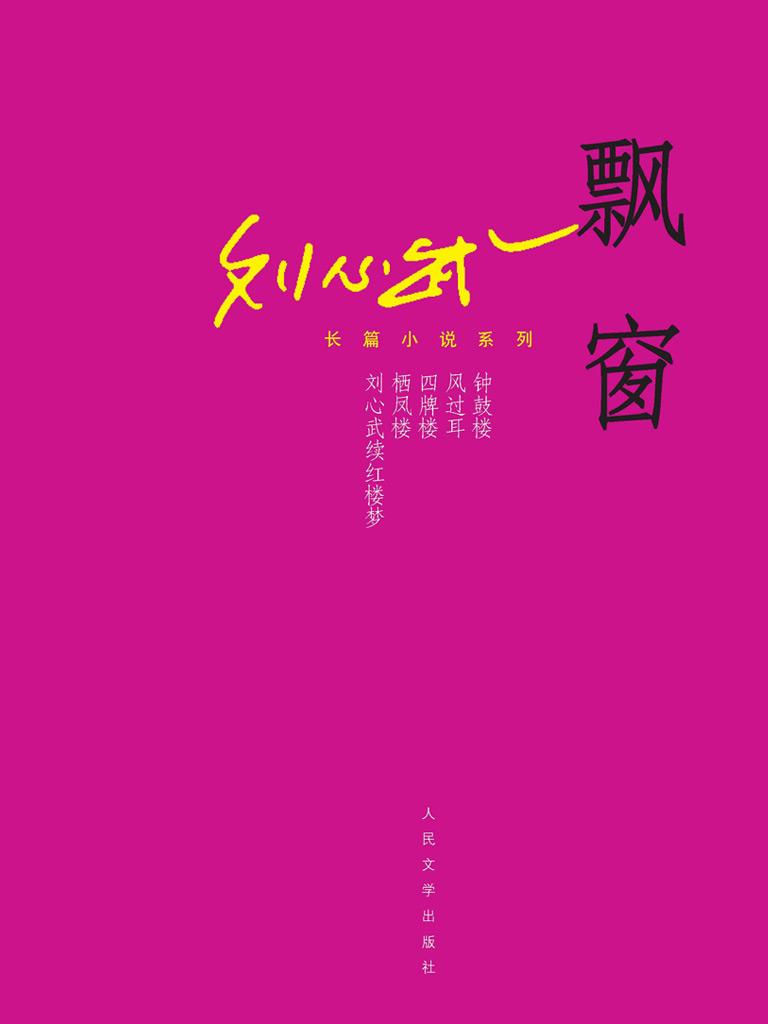 飘窗(刘心武长篇小说系列)