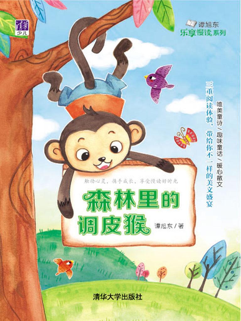 森林里的调皮猴
