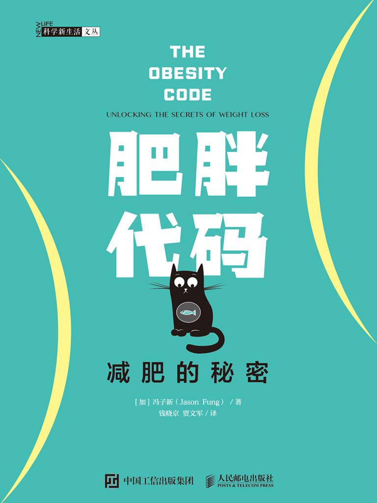 肥胖代码:减肥的秘密