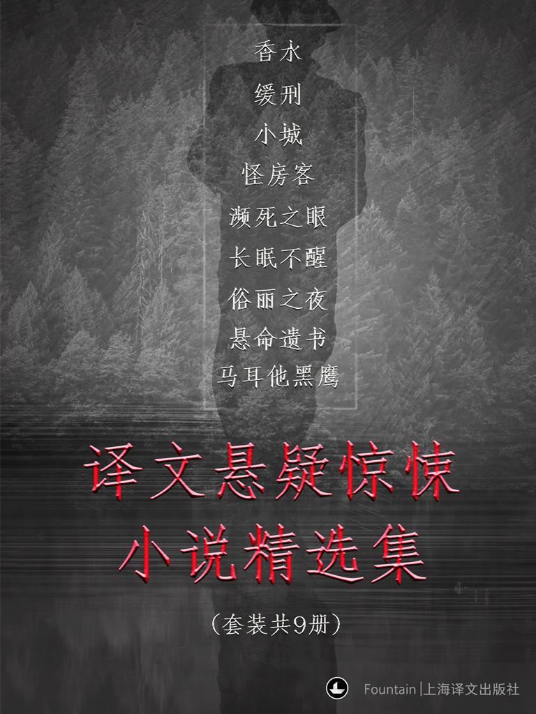 译文悬疑惊悚小说精选集(套装共9册)