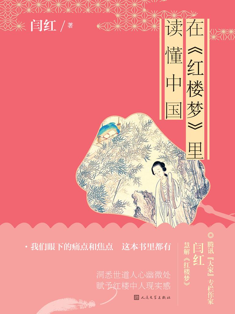 在《紅樓夢》里讀懂中國