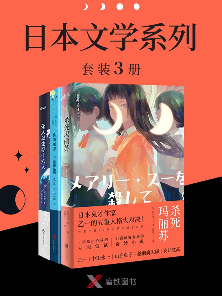 日本文学系列(共三册)