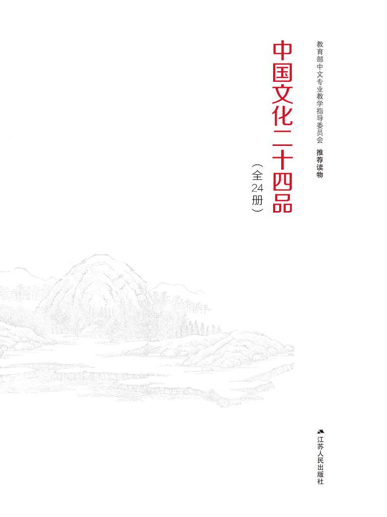 中国文化二十四品(全24册)