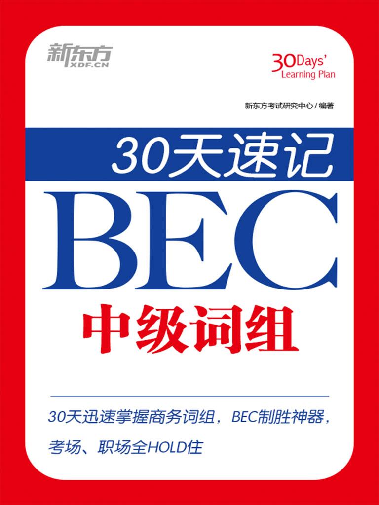 30天速记BEC中级词组