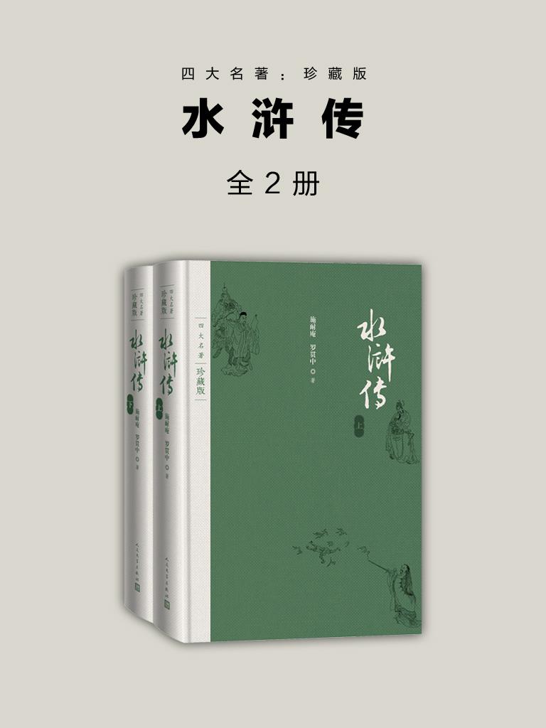 水浒传(四大名著珍藏版 全2册)
