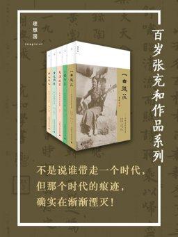 百岁张充和作品系列(共五册)