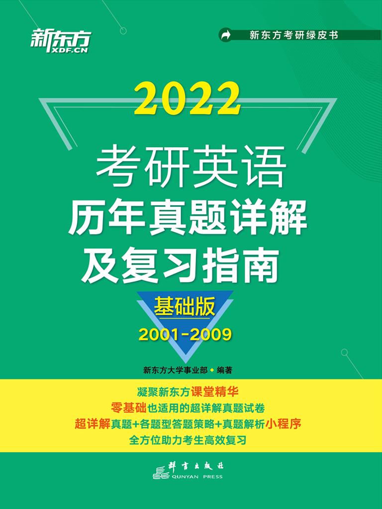 (2022)考研英语历年真题详解及复习指南:基础版