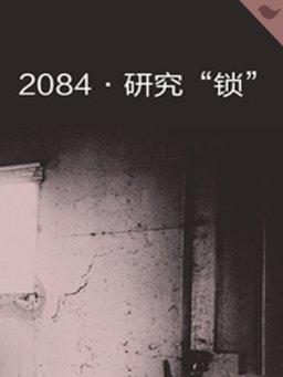 """2084·研究""""锁""""(千种豆瓣高分原创作品·看小说)"""