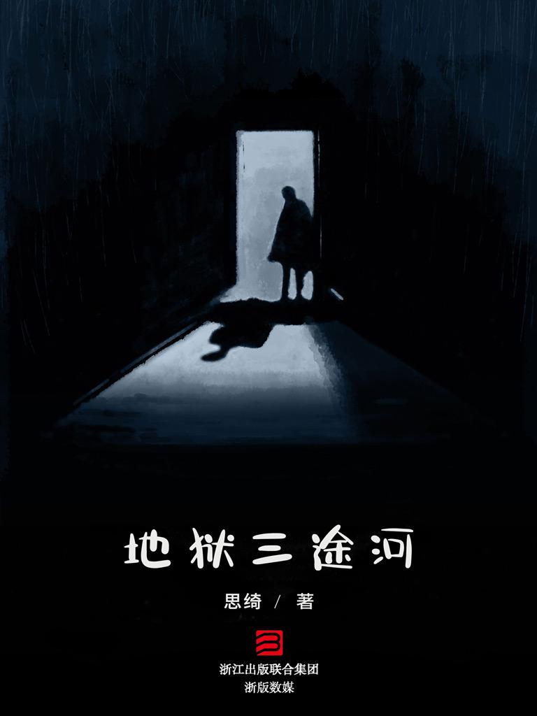 地獄三途河(推理罪工場)