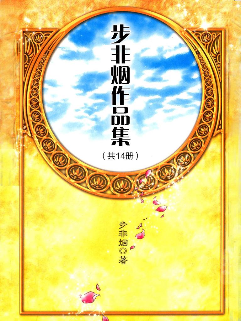 步非烟作品集(共14册)