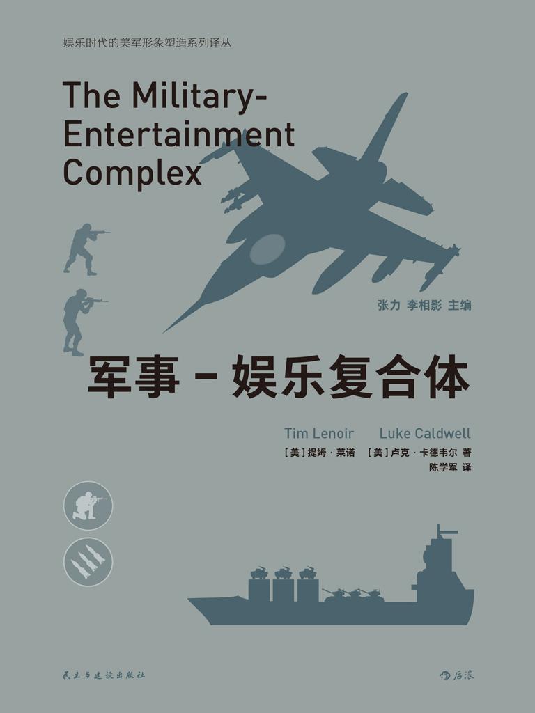军事-娱乐复合体(娱乐时代的美军形象塑造系列译丛)