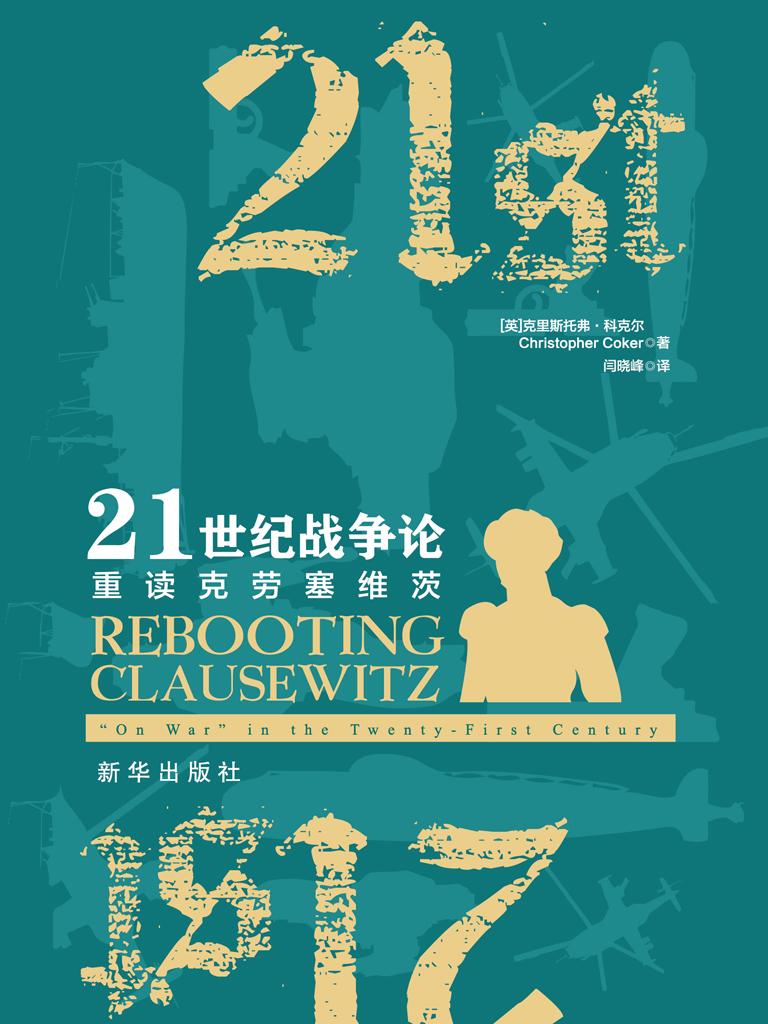 21世纪战争论:重读克劳塞维茨