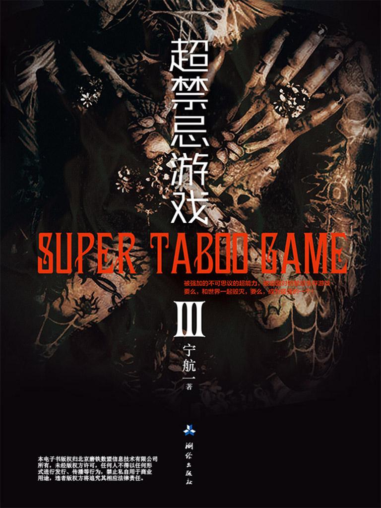 超禁忌游戏 3