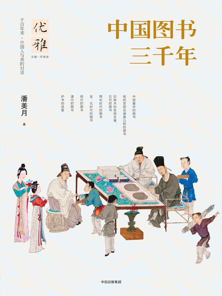 中国图书三千年(优雅丛书 04)