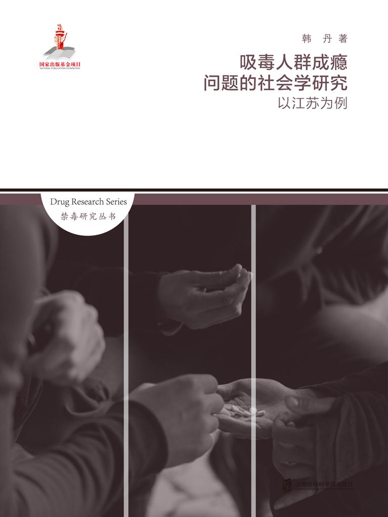 吸毒人群成瘾问题的社会学研究:以江苏为例