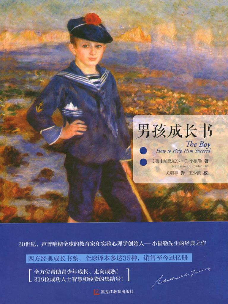 男孩成长书